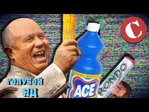 Обзор: Реклама 90-х... опять [Голубой яд #2] (видео)