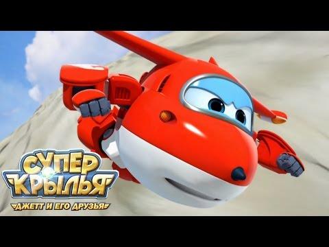 Супер Крылья: Самолетик Джетт и его друзья - Правильный воздушный змей | Super Wings (1 серия) (видео)