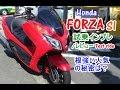 【Honda フォルツァSI 試乗インプレ/レビュー】バーグマン200/PCX150/マジェスティS買うならどれ? FORZA SI/Test ride