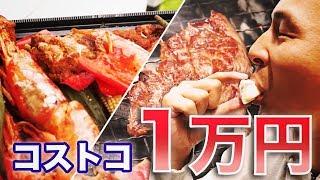 Video 【巨大肉に巨大ピザ】コストコで一万円食べ切るまで帰れま10!!! MP3, 3GP, MP4, WEBM, AVI, FLV Juni 2018
