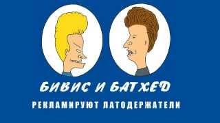 видео: Бивис и Батхед снялись в рекламе сайта латодержатель.рф