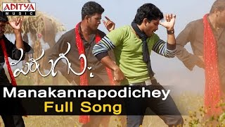 Manakannapodichey Song Lyrics from Parugu - Allu Arjun
