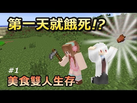 Minecraft 美食模組生存