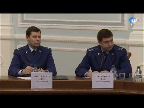 В Великом Новгороде прошел второй форум Прокуратуры Новгородской области