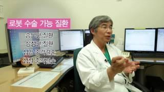 판막 로봇 수술 적응증 미리보기