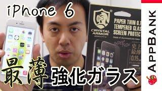 0.15mm『CRYSTAL ARMOR 』最薄強化ガラスをiPhone 6に貼ってみました!