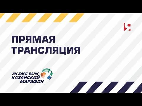 Ак Барс Банк Казанский марафон 2021 видео