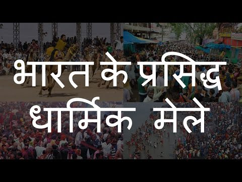 Video भारत के 10 प्रसिद्ध धार्मिक मेले | Top 10 Religious Fairs of India | Chotu Nai download in MP3, 3GP, MP4, WEBM, AVI, FLV January 2017