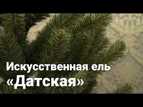 Искусственная елка Max-Christmas Датская , 220 см