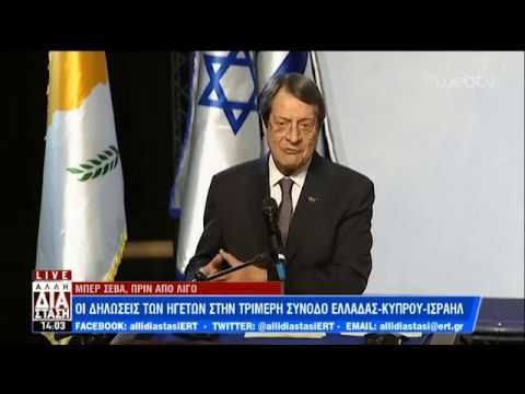 Τσίπρας-Νετανιάχου-Αναστασιάδης στη 5η Σύνοδο Κορυφής | 20/12/18 | ΕΡΤ