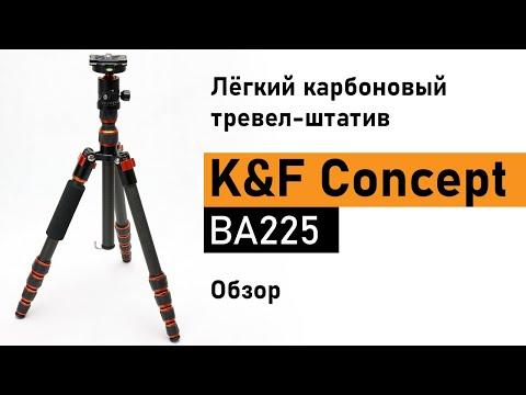 Лёгкий карбоновый тревел-штатив K&F Concept BA225