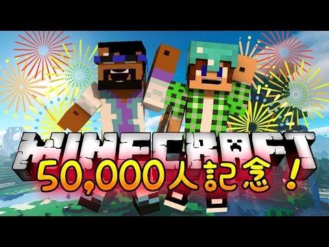 【Minecraft】5万人突破スペシャル動画!