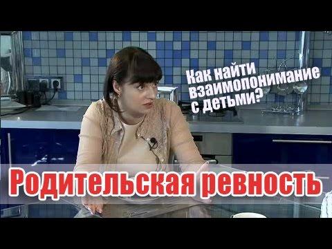 Наталья Толстая и Семён Чайка - Родительская ревность
