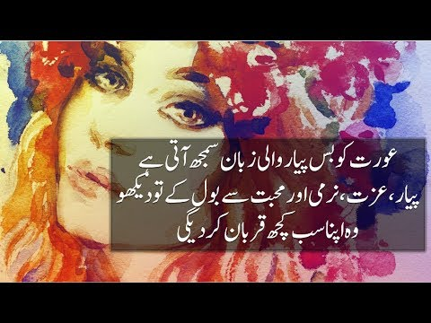 Quotes about friendship - Heart touching quotes about Woman (Aurat) in Urdu