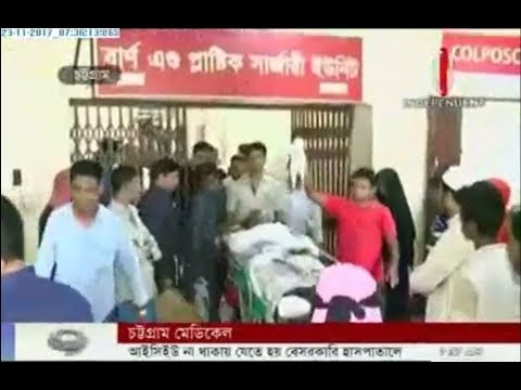 Chittagong Medical: 96 patients die in 10 months because of no ICU services (23-11-2017)