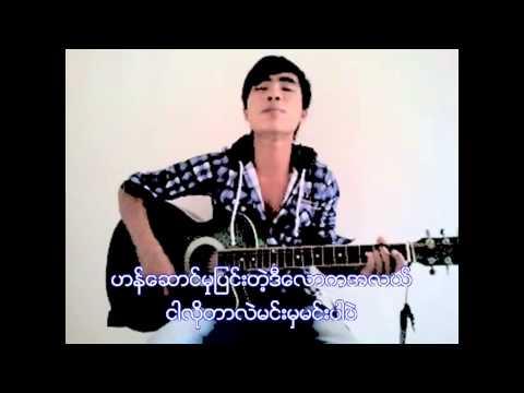 mindat kaang youth (အရာမေရာက္တဲ့အခ်စ္) Naing Naing
