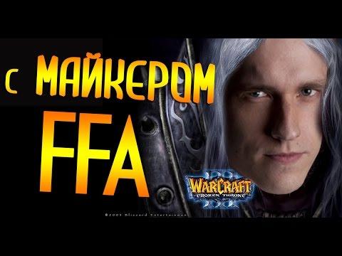 WarCraft 3 FFA с Майкером (15.01.2017)