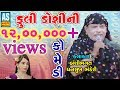 Fuli Doshi Ni Comedy || Ramamandal Comedy 2018 || Gujarati New Comedy || Alakhdhani Ramamandal Surat