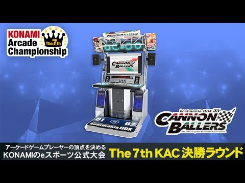 「beatmania IIDX 25 CANNON BALLERS」The 7th KAC 決勝大会