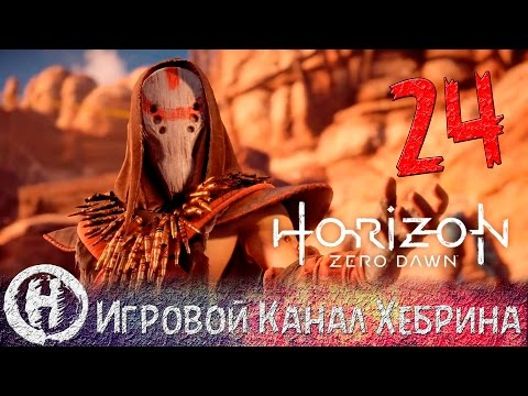 Horizon Zero Dawn ► ВСЕ КОНЦОВКИ