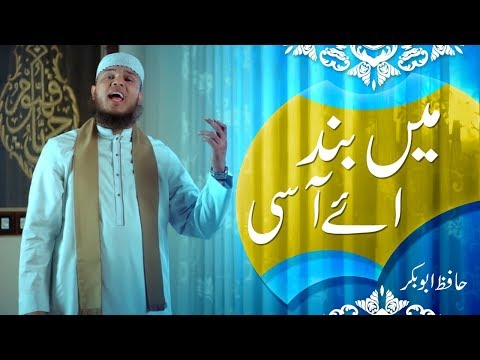 Video Mai Banda E Asai | Odfficial Naat Video | Hafiz Abu Bakar Official download in MP3, 3GP, MP4, WEBM, AVI, FLV January 2017