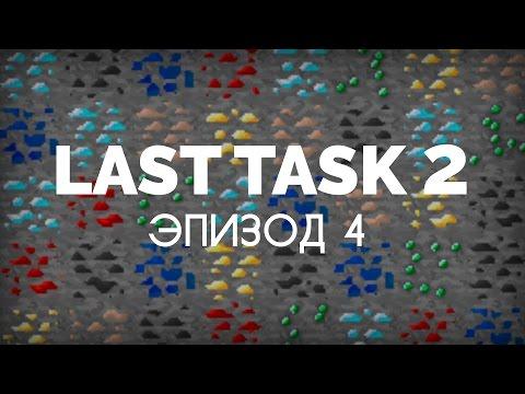 Last Task 2, Эпизод 4 — Ферма рыбы