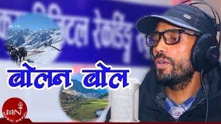 Bolana Bola - Gokarna Prasad Acharya