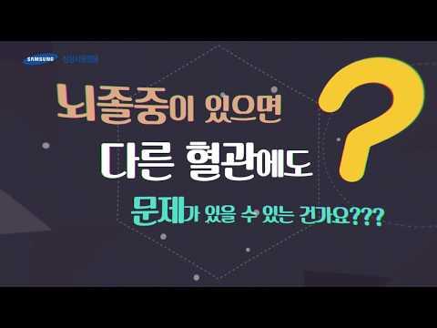 [1분 메디캠_뇌졸중 편_김경문 교수] 뇌졸중이 있으면 다른 혈관에도 문제가 있을 수 있는 건가요?