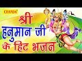 मंगलवार स्पेशल भजन || हनुमान जी  के  चमत्कार की कथा ||  new hanuman ji  bhajan 2017