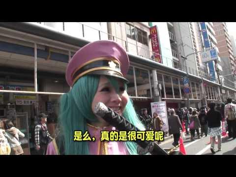 日本動漫街的最大盛典,好想去啊!