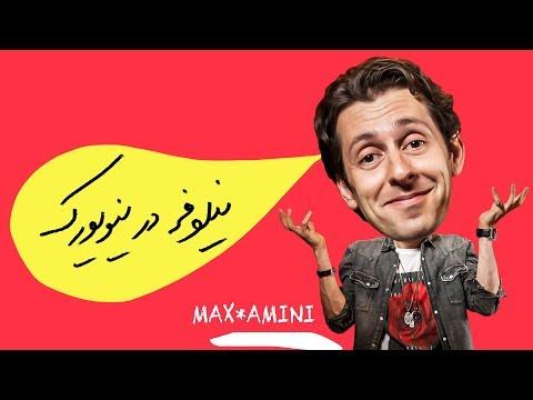 نیلوفر در نیویورک  Max Amini  (Share with your friends :)  Farsi - Thời lượng: 8 phút, 19 giây.