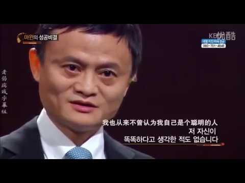 "Jack Ma : "" You're Young. Don't Complain"" - Vietsub"