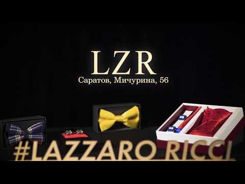 Lazzaro Ricci Стильная одежда для мужчин в Саратове видео