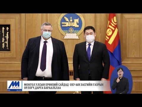 Монгол Улсын Ерөнхий сайдад ОХУ-ын Засгийн газрын орлогч дарга бараалхлаа