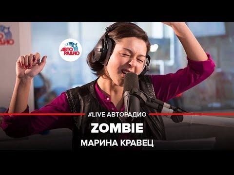 Марина Кравец – Zombie (Cranberries) #LIVE Авторадио (видео)