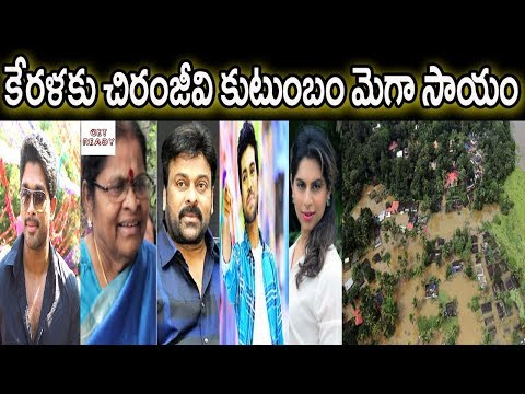 Mega Family Charity To Kerala Flood Victims | Chiranjeevi | Ram Charan | Allu Arjun | Get Ready