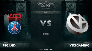 PSG.LGD vs Vici Gaming, Game 2, CN Qualifiers The Chongqing Major