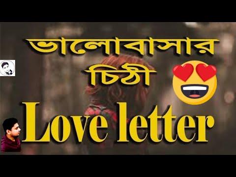 love letter bangla hard touching love letter
