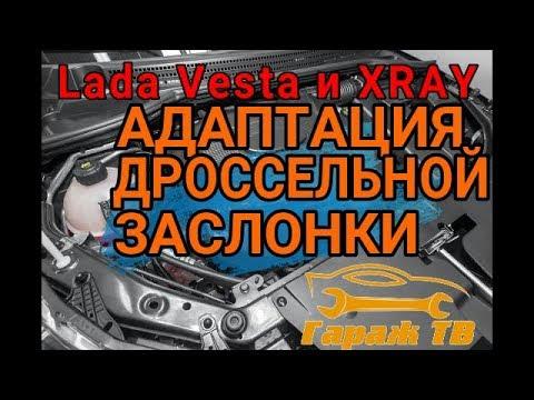 Процедура адаптации нуля дроссельной заслонки на Lаdа Vеsта и ХRАУ - DomaVideo.Ru