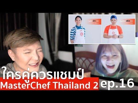 MasterChef Thailand Season 2 EP.16   ใครคู่ควรกับตำแหน่งแชมป์   Recap Bryan Tan (видео)