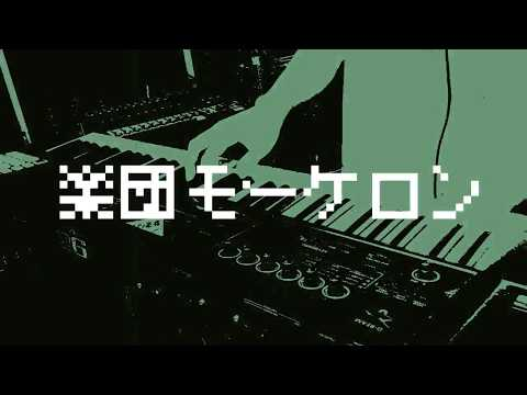 , title : 'Cloudy Computer/楽団モーケロン'