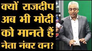 Video Rajdeep Sardesai ने कहा, 2019 में अभी भी Modi Factor काम करेगा । Election Results MP3, 3GP, MP4, WEBM, AVI, FLV Desember 2018