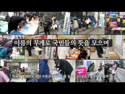 [0624]총력투쟁 결의대회 상반기 투쟁보고영상