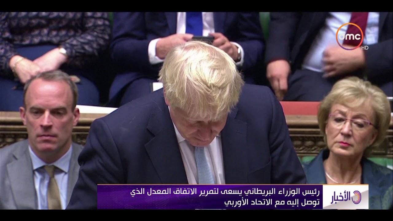 الأخبار - اجتماع استثنائي للبرلمان البريطاني لتقرير مصير اتفاق بريكست