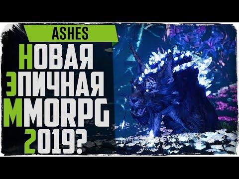 Ashes of creation. Обзор на новую ТОП ММОРПГ игру 2017