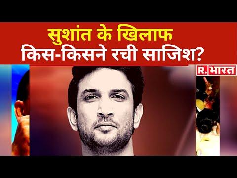 Sushant Case में चंद मिनटों में बाहर आएगा सबसे बड़ा खुलासा, Arnab का दावा 'खुल जाएंगे सारे राज़'!