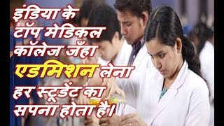 Download Lagu top medical college in india NEET Mp3