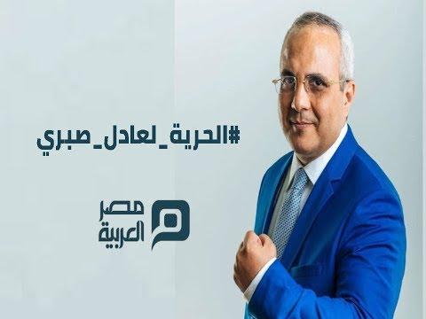 عادل صبري يتحدث إليكم.. الصحافة ليست جريمة
