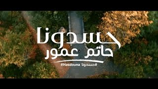 Hatim Ammor - Hasdouna حاتم عمور - حسدونا
