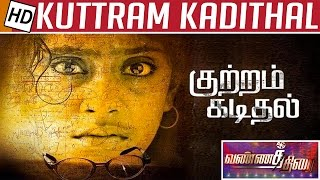 Kuttram Kadithal | New Tamil Movie Review | Radhika Prasidhha, Master Ajay Kollywood News 06/10/2015 Tamil Cinema Online